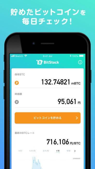「BitStock~ビットコインのレートと管理~」のスクリーンショット 3枚目