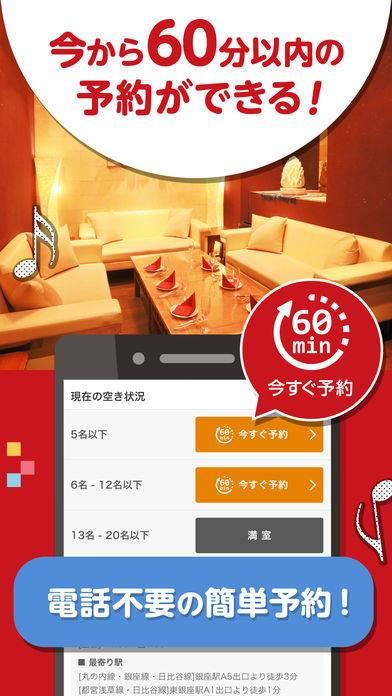 「カラオケパセラ公式アプリ」のスクリーンショット 2枚目