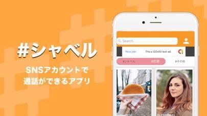 「#シャベル - カジュアル通話アプリ」のスクリーンショット 1枚目