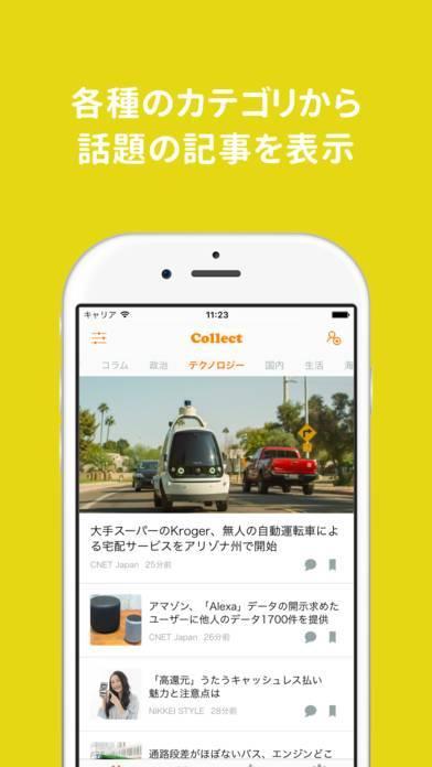 「Collect - SNSニュースアプリ」のスクリーンショット 2枚目