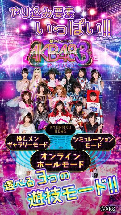 「ぱちんこ AKB48-3 誇りの丘」のスクリーンショット 2枚目