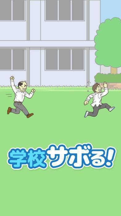 「学校サボる! - 脱出ゲーム」のスクリーンショット 1枚目