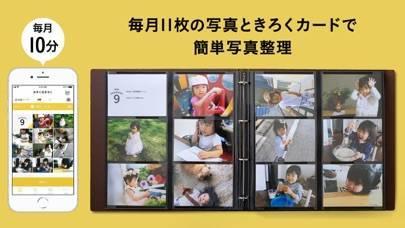 「かぞくのきろく - 子供・家族のアルバム、毎月簡単に写真整理」のスクリーンショット 1枚目