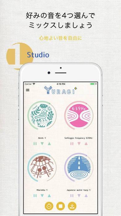 「YURAGI+ Healing Sounds Creator」のスクリーンショット 3枚目