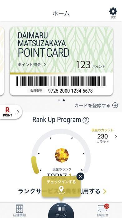 「大丸・松坂屋アプリ」のスクリーンショット 3枚目