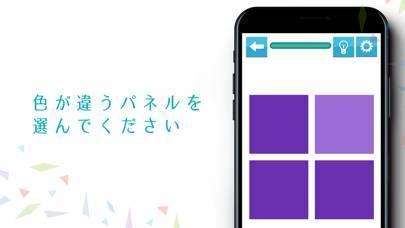 「色彩チェック」のスクリーンショット 1枚目