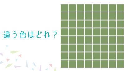 「色彩チェック」のスクリーンショット 2枚目