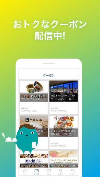 「東京ドームグループTDアプリ」のスクリーンショット 2枚目