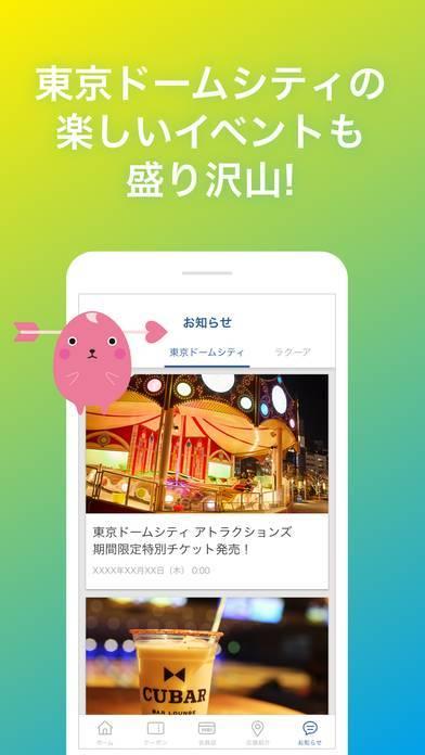 「東京ドームグループTDアプリ」のスクリーンショット 3枚目