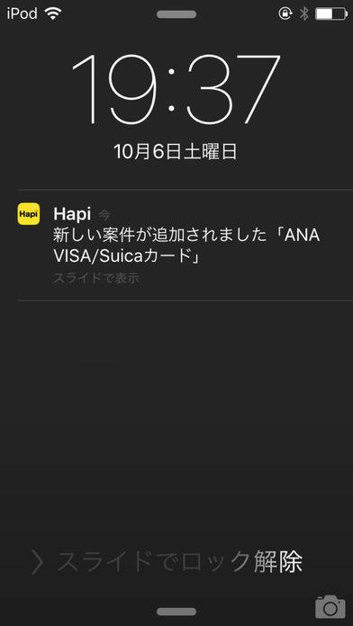 「Hapi」のスクリーンショット 3枚目