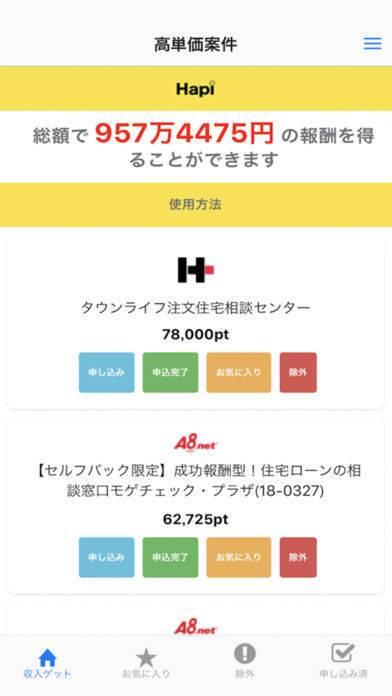 「Hapi」のスクリーンショット 1枚目
