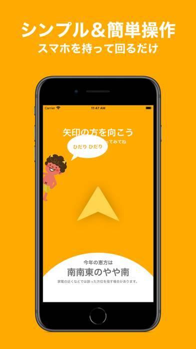 「2021年の恵方コンパス」のスクリーンショット 1枚目
