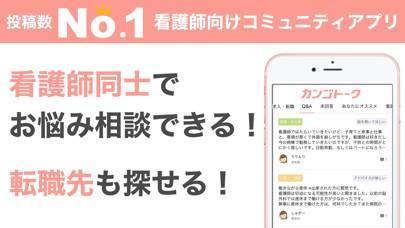 「カンゴトーク by シゴトーク」のスクリーンショット 1枚目