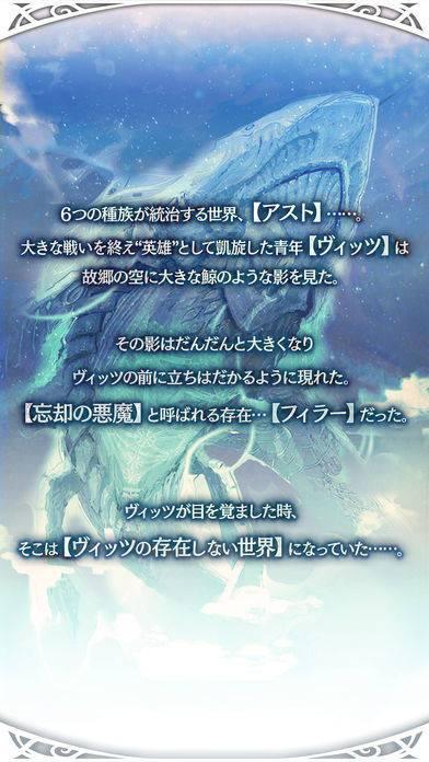 「Ast Memoria -アストメモリア-」のスクリーンショット 2枚目