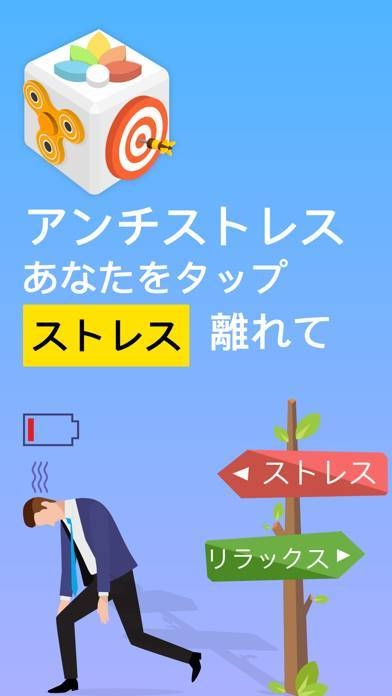 「Antistress - 不安 & ストレス発散ゲーム」のスクリーンショット 1枚目