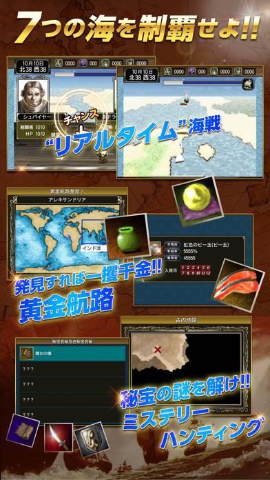 「大航海時代Ⅳ」のスクリーンショット 3枚目