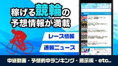 「稼ぐ!競輪予想アプリ」のスクリーンショット 1枚目