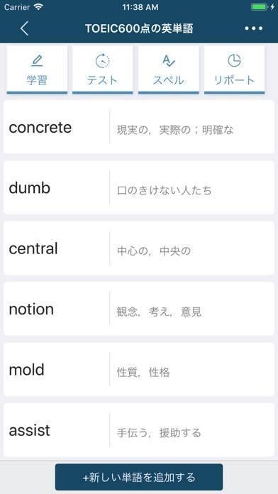「速語 - 便利な単語ノートブック」のスクリーンショット 1枚目