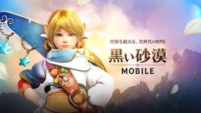 「黒い砂漠 MOBILE」のスクリーンショット 1枚目