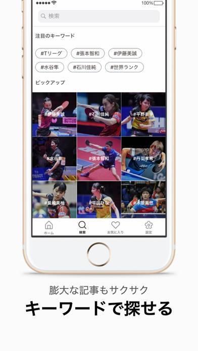 「卓球 専門メディアアプリ Rallys-卓球動画も!」のスクリーンショット 3枚目