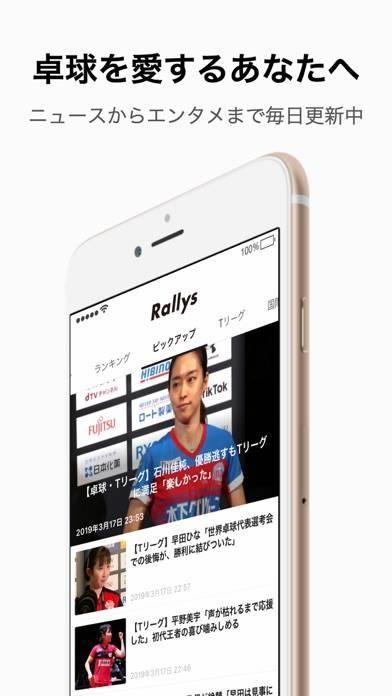 「卓球 専門メディアアプリ Rallys-卓球動画も!」のスクリーンショット 1枚目