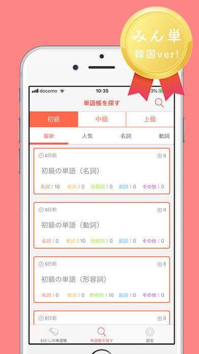 「みんなの韓国語帳 - 受験勉強の単語帳を作成しよう」のスクリーンショット 2枚目
