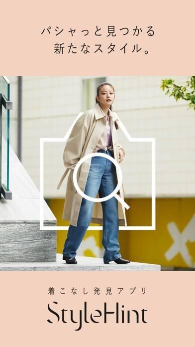 「StyleHint(スタイルヒント)-着こなし発見アプリ」のスクリーンショット 1枚目