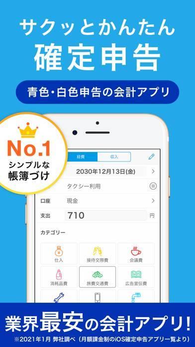 「確定申告はKaikei会計ソフト - 確定申告&青色申告」のスクリーンショット 1枚目