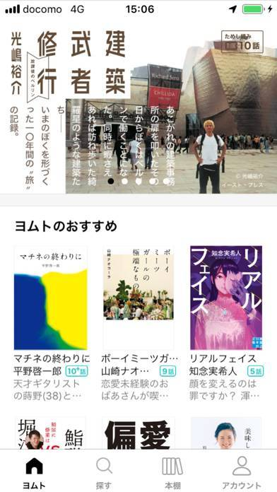 「ヨムト 読書アプリ」のスクリーンショット 1枚目