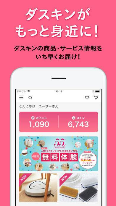 「ダスキンDDuetアプリ」のスクリーンショット 1枚目