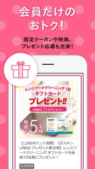 「ダスキンDDuetアプリ」のスクリーンショット 2枚目