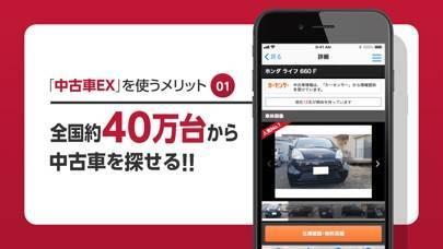 「中古車探しなら中古車EX」のスクリーンショット 1枚目