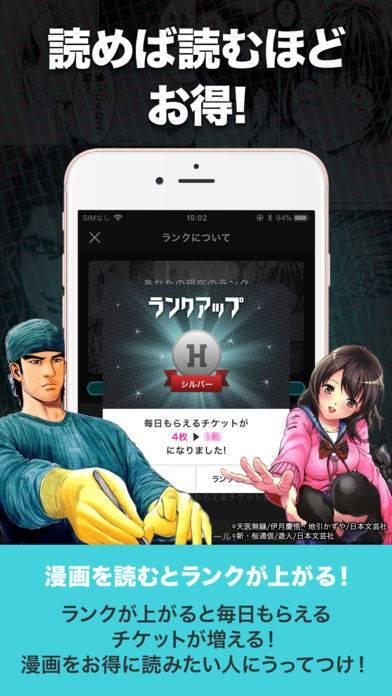 「マンガHeaven ㊙人気マンガ読み放題の漫画アプリ」のスクリーンショット 3枚目