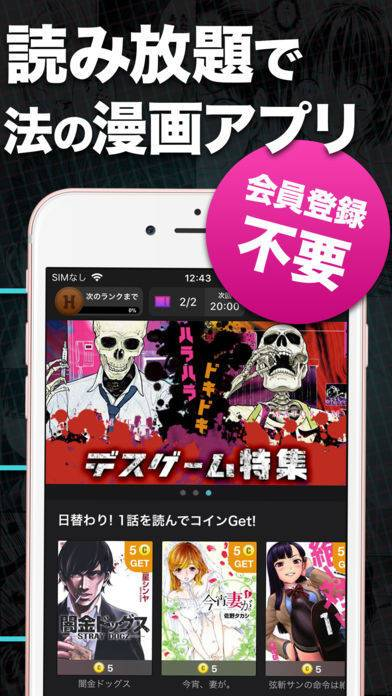 「マンガHeaven ㊙人気マンガ読み放題の漫画アプリ」のスクリーンショット 2枚目