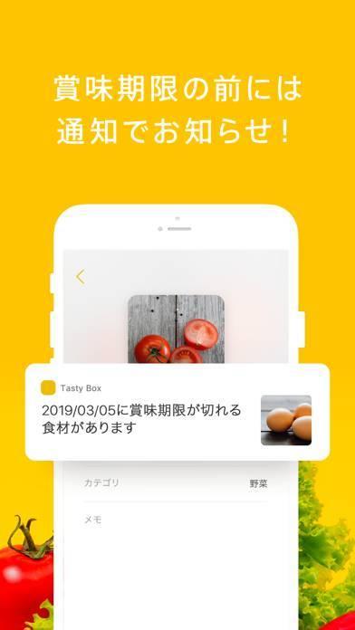 「TastyBox - 賞味期限を管理」のスクリーンショット 3枚目