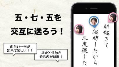 「五七五オンライン」のスクリーンショット 1枚目