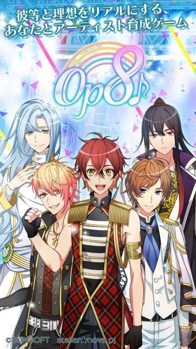 「Op8【おぴえ】」のスクリーンショット 1枚目