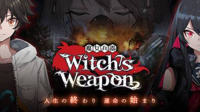 「Witch's Weapon-魔女兵器-」のスクリーンショット 1枚目