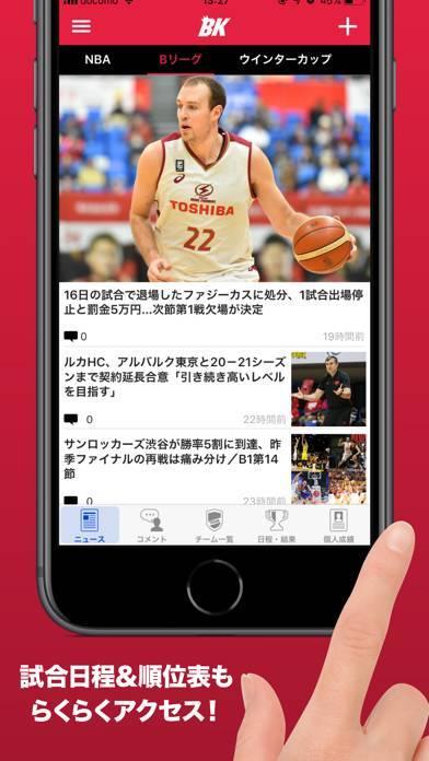 「バスケットボールキング」のスクリーンショット 2枚目