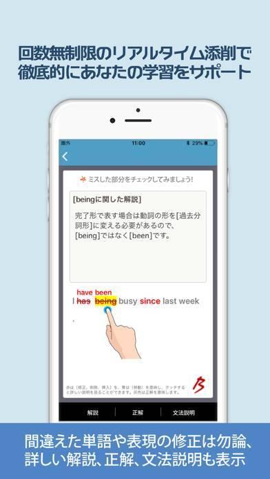 「タテ×ヨコ【添削+発音練習機能つき】」のスクリーンショット 3枚目