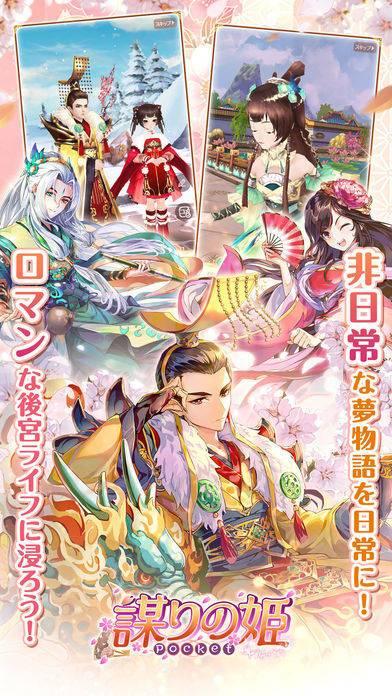 「謀りの姫:Pocket」のスクリーンショット 1枚目