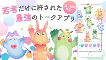 「若者トークアプリ-rino(リノ)-」のスクリーンショット 1枚目