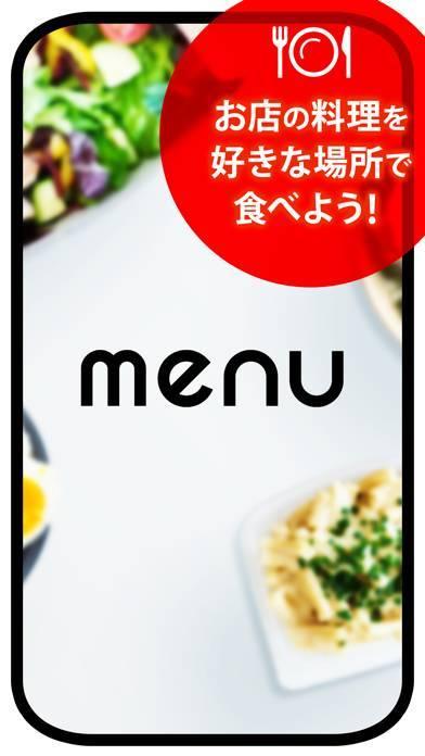 「menu(メニュー)デリバリー&テイクアウトアプリ」のスクリーンショット 1枚目