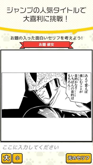 「漫画で大喜利 ネコの大喜利寿司 powered by 集英社」のスクリーンショット 1枚目