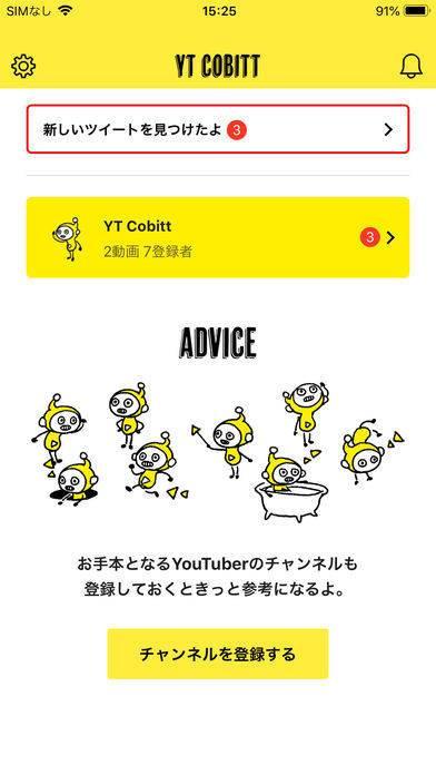 「YT Cobitt」のスクリーンショット 3枚目
