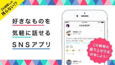 「CHAROP」のスクリーンショット 1枚目