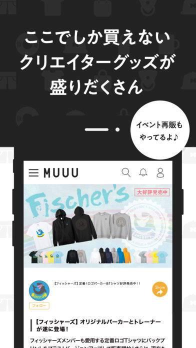 「MUUU - クリエイターアイテムを販売するオンラインストア」のスクリーンショット 2枚目
