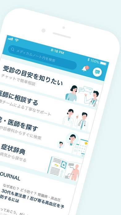 「Medical Noteー医師と患者をつなぐ医療情報サービス」のスクリーンショット 2枚目