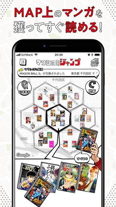 「マワシヨミジャンプ マンガをMAPから獲って読めるアプリ」のスクリーンショット 1枚目