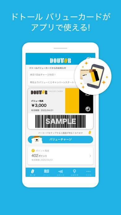 「ドトール バリューカード(DVC)アプリ」のスクリーンショット 1枚目